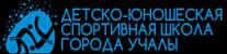 Детско-юношеская спортивная школа города Учалы