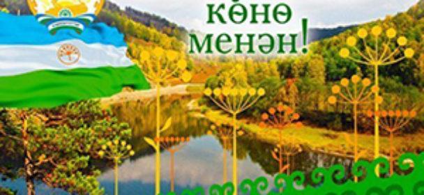 Доклад ко дню республики башкортостан 5637